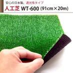 ショッピング最安値 人工芝 最安値 WT-600 幅91cm 長さ20m