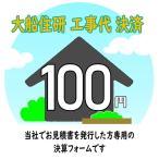 (4)「大船住研リフォーム工事決済100円」