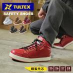 タルテックス 安全靴 おしゃれ セーフティシューズ TULTEX 男女兼用 セーフティーシューズ 鋼製先芯 スニーカー メンズ 作業靴 ミドルカット