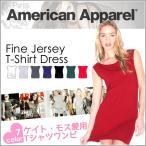 アメリカンアパレル American Apparel レディース Tシャツ ワンピース ファインジャージー スリーブレス Tシャツドレス ロンT ボートネック オフショル