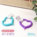 哺乳びん Betta ベッタ ハートピン 乳首 お手入れ 日本製 ベビー用品 ママ 便利 お掃除 グッズ