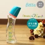 ベッタ 哺乳瓶 betta ガラス製 ブレイン Flower 80ml Brain フラワー ドクターベッタ 可愛い ベビー 哺乳びん デザイン 記念 ギフト GF4-80ml ハートピン 付