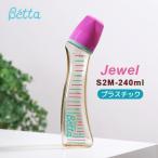 ベッタ  哺乳瓶 betta PPSU製 ジュエル 240ml Jewel プラスチック Betta  ドクターベッタ 可愛い ベビー 哺乳びん デザイン 記念 ギフト S2M-240ml