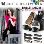 Yahoo!おおきに!納得屋バタフライツイスト Butterfly Twists フラットシューズ EVE レディース パンプス 折り畳み ルームシューズ ポケッタブルシューズ 携帯 旅行 KATE ケイト