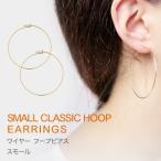 by boe バイボー フープピアス レディース SMALL CLASSIC HOOP EARRINGS イヤリング アクセサリー ジュエリー 14K ゴールド E237