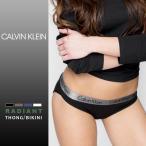カルバンクライン 下着 レディース Calvin Klein ショーツ Tバック タンガ スタンダード ショーツ インナー ソング コットン CK