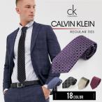 カルバンクライン ネクタイ ブランド おしゃれ プレゼント ギフト 黒 メンズ CK Calvin Klein ブラック 紳士用 レギュラー シルク