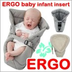 エルゴ 抱っこひも と同時購入で【送料無料】新生児 インサート