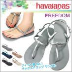 ショッピングハワイアナス ハワイアナス フリーダム バックストラップ ビーチサンダル レディース havaianas FREEDOM スリム ラバー トングサンダル