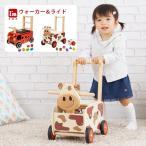 【アイムトイ I'm TOY】知育玩具 手押し車 赤ちゃん 木製 1歳 誕生日 手押しくるま 消防車 ベビー ウォーカー&ライド 出産祝い プレゼント