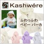 カシウェア ベビー パーカー フード ジャケット kashwere カシウエア ベビー ベビーパーカー 出産祝い 贈り物 ギフト
