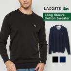 ラコステ セーター ニット メンズ クルーネック Vネック LACOSTE コットン 綿 定番 シンプル ベーシック 男性用 プレゼント