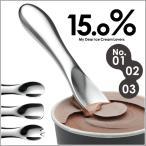 アイスクリームスプーン 15.0% lemnos レムノス 日本製 アルミ製 ギフト おしゃれ 熱伝導 高級 溶ける アイス 専用 誕生日 プレゼント