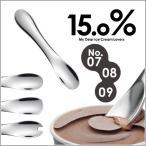 ショッピングアイスクリーム アイスクリーム スプーン パフェ 15.0% lemnos レムノス 日本製 アルミ製 ギフト おしゃれ 熱伝導 高級 溶ける アイス 専用 誕生日 プレゼント