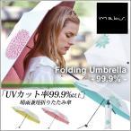 mabu 折りたたみ傘 晴雨兼用 UVカット 99.9%以上 1級遮光 日傘 紫外線対策 UVケア 遮熱 6本骨 軽量 マブ おしゃれ レディース メンズ  丈夫 50cm