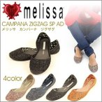 メリッサ melissa ジグザグ ラバーシューズ カンパーナ サンダル 靴 campana zigzag パンプス レディース ローヒール ぺたんこ