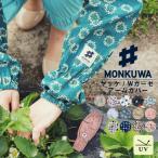 モンクワ  農作業着 monkuwa アームカバー レディース uv ロング ヤッケ 腕カバー おしゃれ Wガーゼ ガーデニング 農作業 野良着 作業着 UVカット 紫外線対策