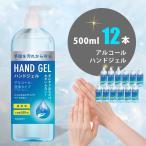 【平日12時迄は当日発送】アルコール除菌 ハンドジェル アルコール 500ml 12本 手指 アルコールジェル エタノール 洗浄タイプ 速乾性 大容量
