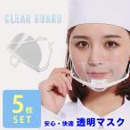 【即納】クリアマスク 透明マスク 衛生マスク 5枚セット  飲食 目立たない 業務用 マウスシールド フェイスシールド 飛沫防止 効果