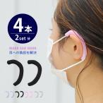 マスク イヤーフック イヤーガード シリコン 2セット マスク用 マスク補助 耳が痛くならない レディース メンズ