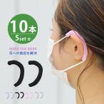 マスク イヤーフック イヤーガード シリコン 10本入り マスク用 マスク補助 耳が痛くならない レディース メンズ