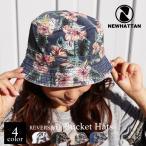 ショッピングハット ニューハッタン バケットハット NEWHATTAN リバーシブル ハット 帽子 ハワイアン コットン デニム アウトドア 登山 スポーツ メンズ レディース