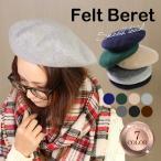 ベレー帽 レディース 無地 シンプル ポッチなし フェルト ベレー秋冬 ベーシック 帽子 カジュアル 上品 かわいい おしゃれ 小顔 大人気