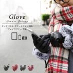 手袋 スマートフォン レディース スマホ対応 防寒 タッチパネル グローブ PUレザー 起毛 スマホタッチ ファー 冬 シンプル 暖かい ふわふわ スマホ手袋 iPad