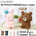 ピージーデザイン ポチ フレンズ クマ うさぎ p+g design 3D POCHI FRIENDS BEAR RABBIT 立体 がまぐち コイン ケース 小物 入れ かわいい プレゼント