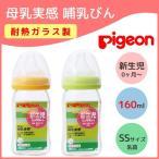 pigeon ピジョン 哺乳びん 160ml ガラス 母乳実感 哺乳瓶 新生児 オレンジイエロー 母乳実感乳首 ss 電子レンジ 丸穴