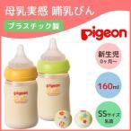 pigeon ピジョン 母乳実感 哺乳瓶 プラスチック 160 母乳実感乳首 ss 哺乳びん PPSU 新生児 ベビー 赤ちゃん 丸穴