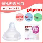★Pigeon ピジョン 母乳育児を応援する 母乳実感 乳首 SS
