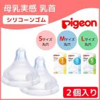 ★Pigeon ピジョン 母乳育児を応援する 母乳実感 乳首