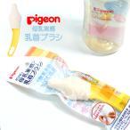 ★Pigeon ピジョン 母乳実感 乳首ブラシ