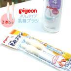 ★Pigeon ピジョン スリムタイプ 乳首ブラシ 2本入り