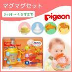 ピジョン マグ マグマグセット 4つの飲み口 ベビー スパウト コップ ストロー Pigeon Mサイズ スリーカット付き 食器 ベビー用品 ギフト 出産祝い