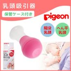 ★Pigeon ピジョン 扁平 陥没乳頭に! 乳頭吸引器