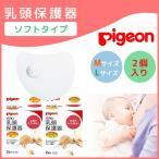 pigeon ピジョン 乳頭保護器 授乳用ソフト 2個入り M L 授乳 乳首保護 保護カバー 扁平 陥没 小さい乳首 シリコーンゴム