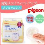 pigeon ピジョン 母乳パッド ピジョン 母乳 パット フィットアップ プレミアムケア 102枚入り ミルクパット マミーパット Pigeon 敏感肌 通気性 使い捨て
