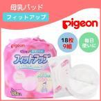 Yahoo!Lansh(ランシュ)母乳パッド ピジョン 母乳 パット フィットアップ 18枚入り 9組 サラサラ スリム ベビー用品 Pigeon 通気性 使い捨て ミルクパット マミーパット