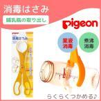 pigeon ピジョン 哺乳びん 消毒 消毒はさみ ピジョン 除菌 授乳用品 薬液 つけおき 取り出し Pigeon 哺乳瓶ハサミ ベビー用品 煮沸 乳首 衛生的