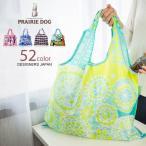 Ecology Bags - エコバッグ 折りたたみ 2WAY ショピングバッグ PRAIRIE DOG プレーリードッグ デザイナーズジャパン オシャレ レジカゴ バッグ 大容量  レジ袋型