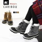 ソレル スノーブーツ レディース カリブー sorel caribou NL1005 防水 ウィンターブーツ SOREL ボア 冬 雪 ブーツ 靴 カリブ