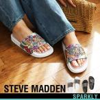 STEVE MADDEN スティーブマデン サンダル レディース フラット 歩きやすい ぺたんこ スポーツサンダル スポーティ つっかけ スリッパ SPARKLY おしゃれ