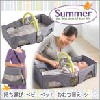 ベビーベッド おしゃれ おむつ替えシート 折りたたみ 持ち運び ミニ サークル コンパクト サマーインファント Summer Infant Infant Travel Bed
