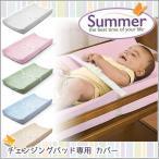 オムツ替えシート カバー おむつ替えマット おむつ替え台 お昼寝マット ベビー サマーインファント Summer Infant Ultra Plush Changing Pad Cover