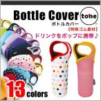tone トーン ボトルカバー 持ち手 つき 500ml サイズ ボトル ポーチ 水筒 ケース ペットボトル カバー クッション性