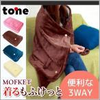 ショッピング着る毛布 着る 毛布 もふけっと 3WAY トーン tone マイクロファイバー ブランケット ひざかけ ふわふわ 暖かい