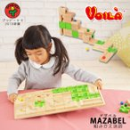 【ボイラ VOILA】知育玩具 小学生 パズル 3歳 4歳 5歳 知育玩具おもちゃ 木製 ボードゲーム 知育 誕生日 マザベル プレゼント 出産祝い