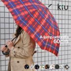 kiu ジャンプ傘 アンブレラ レディース 60cm おしゃれ グラスファイバー 軽量 丈夫 雨具 レイングッズ w.p.c ブランド ワールドパーティー wpc